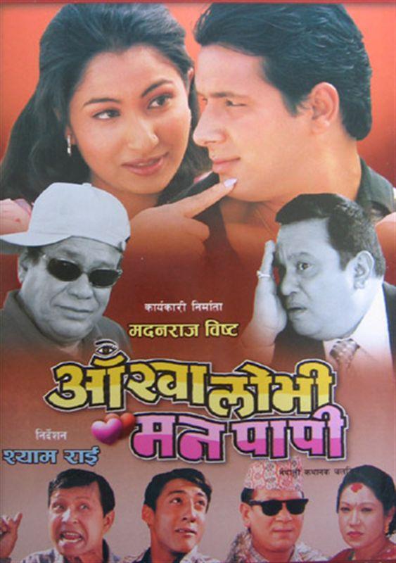 Aankha Lobhi Mann Paapi