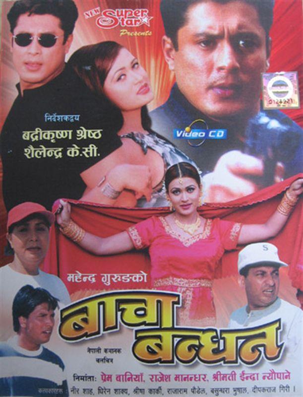 Bacha Bandhan