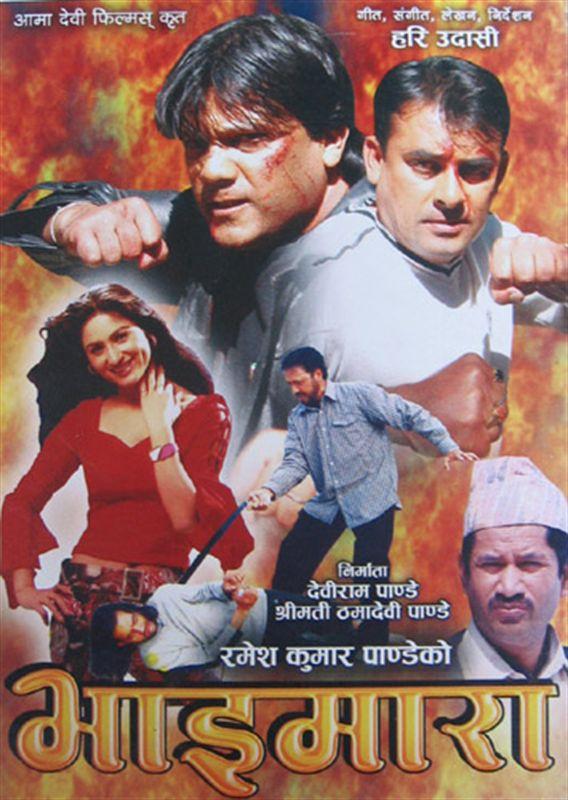 Bhai Mara