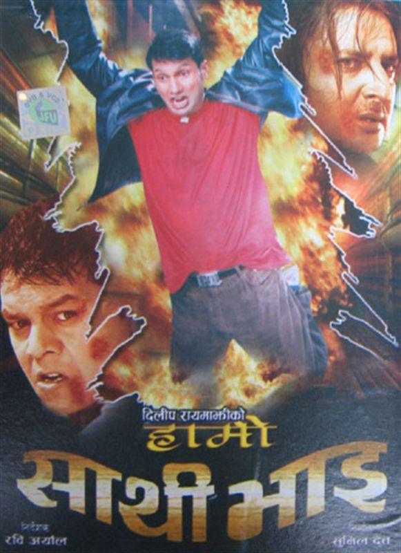 Sathi Bhai