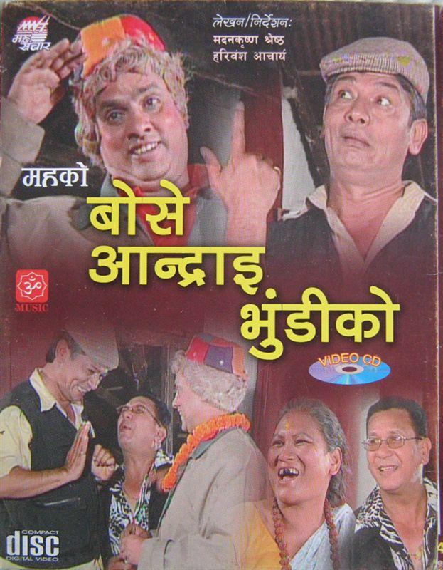 Bose Aandrai Bhundiko