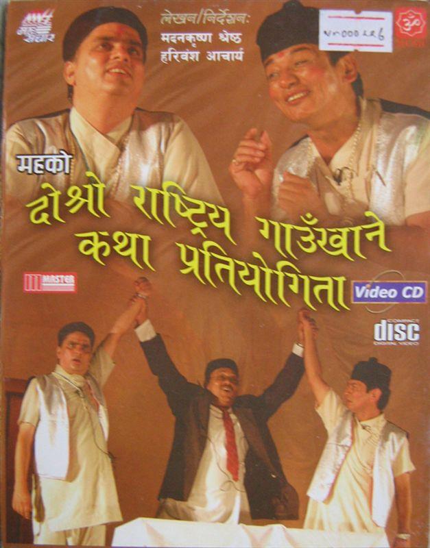 Doshro Rashtriya Gaun Khane Katha Pratiyogita