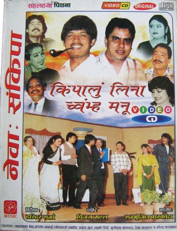 Kipalun Liya Chwamha Manu