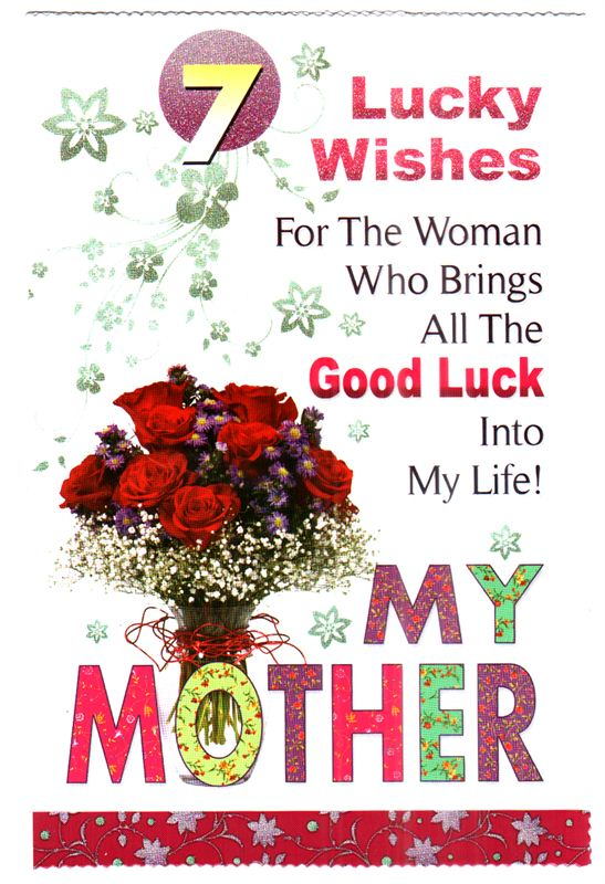 Mother's Day Card (AAA 121)