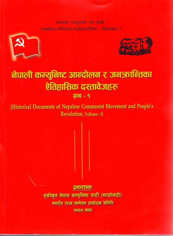 HISTORICAL DOCUMENTS OF NEPALESE COMMUNIST MOVEMENT AND PEOPLE'S REVOLUTION VOLUME-1