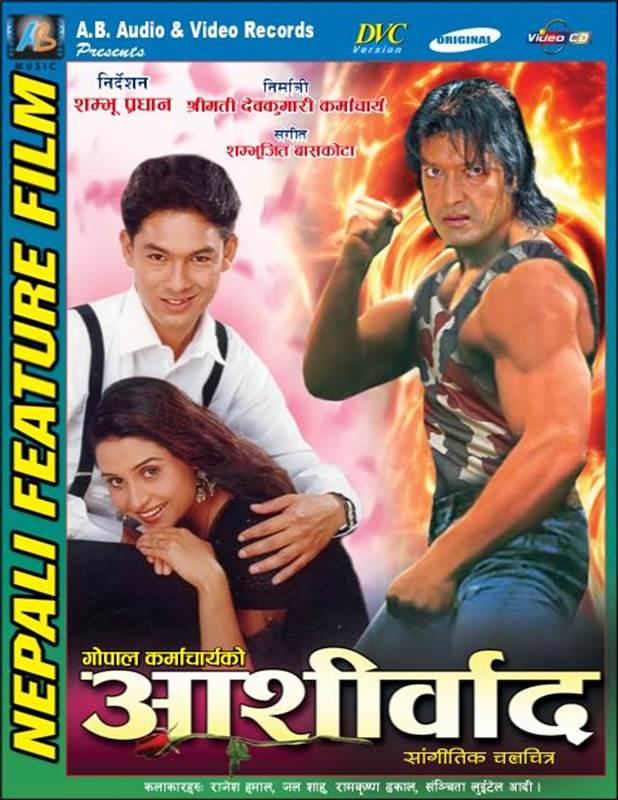 Aashirbad