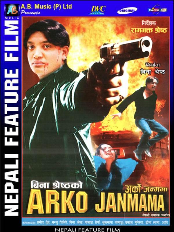 Arko Janma Ma