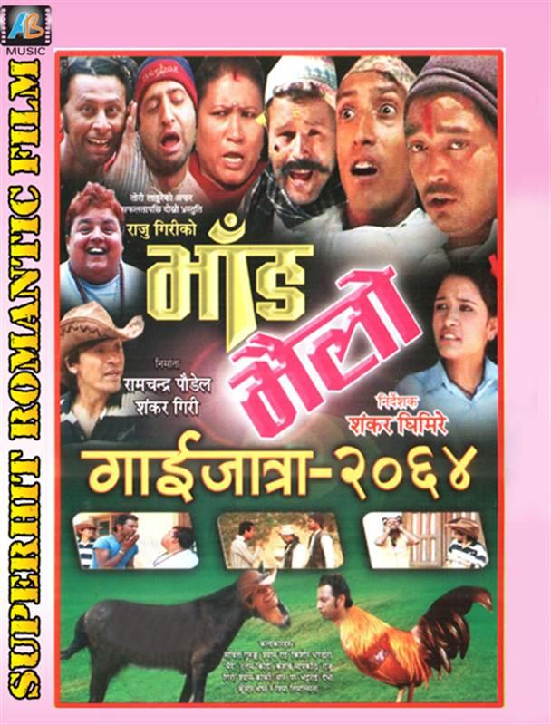 Bhad Bhailo (Gaijatra 2064)