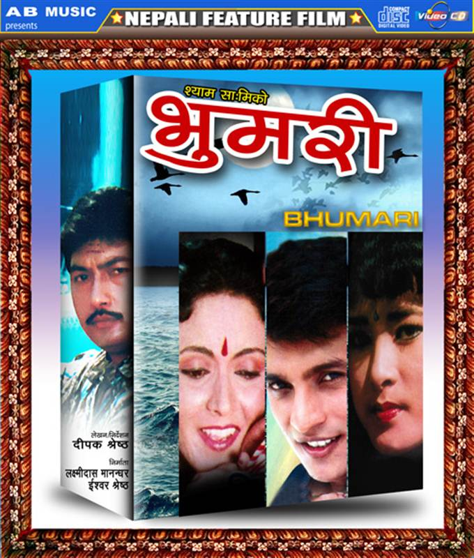 Bhumari