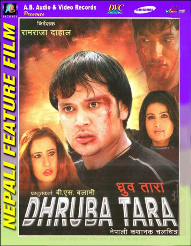 Dhruba Tara