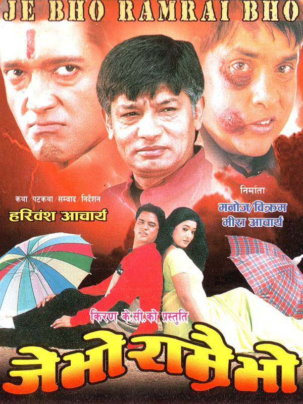 Je Bho Ramrai Bho