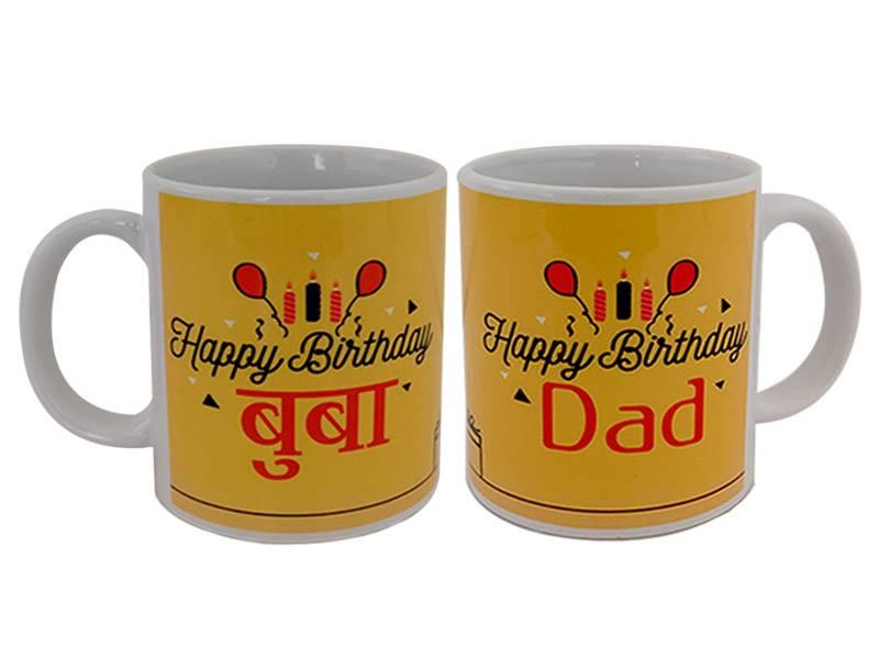 Happy Birthday Dad Special Mug (Qty 1)
