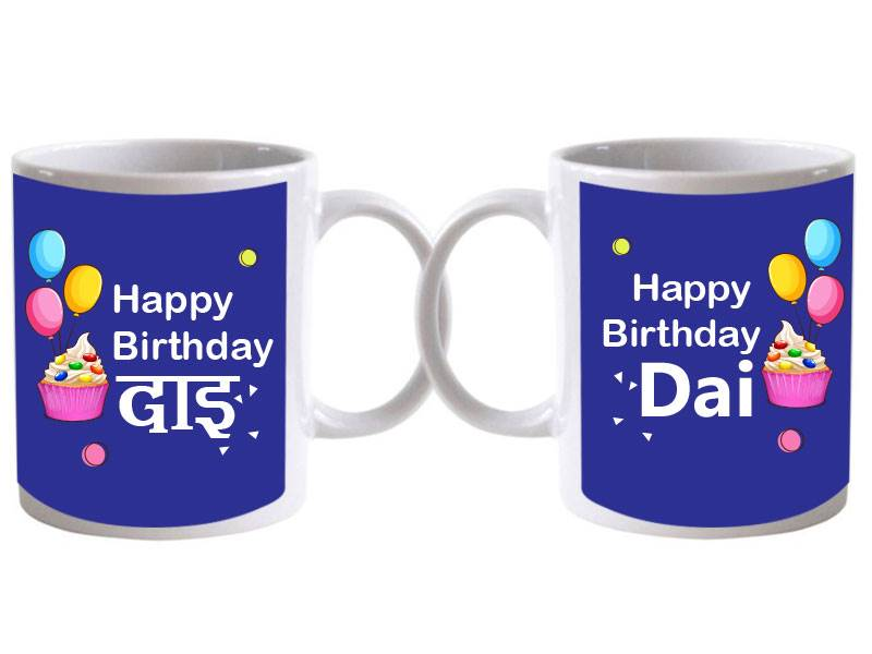 Happy Birthday Dai Special Mug
