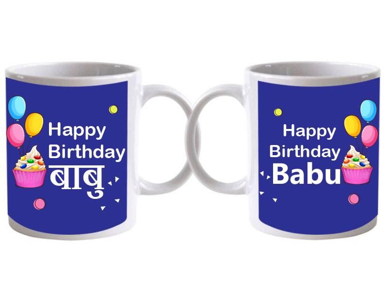Happy Birthday Babu Special Mug (Qty 1)