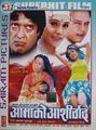 Aamako Aashirbad