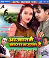 Anjaanmai Maya Basla Hai